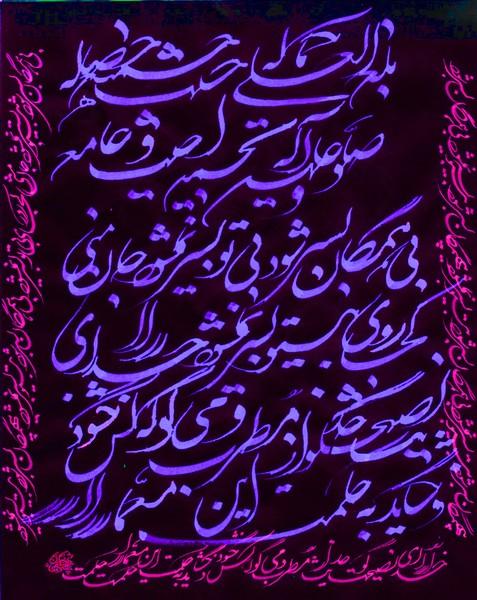 Hafez of Shiraz - 133