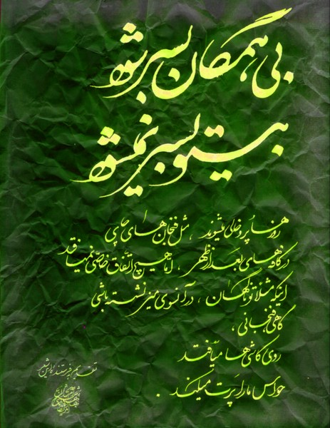 Hafez of Shiraz - 154