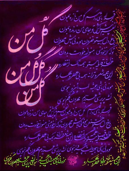 Hafez of Shiraz - 155