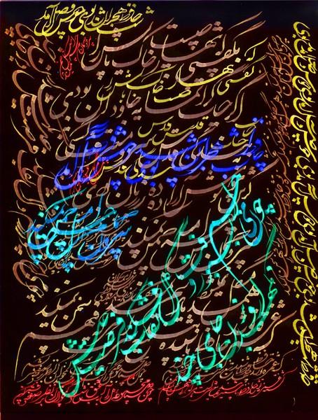 Hafez of Shiraz-114
