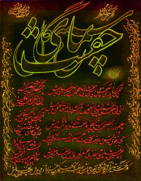 Hafez of Shiraz - 134