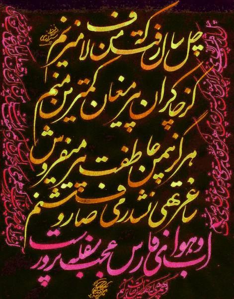 Hafez of Shiraz - 138