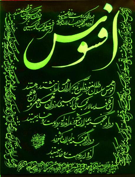 Hafez of Shiraz - 157