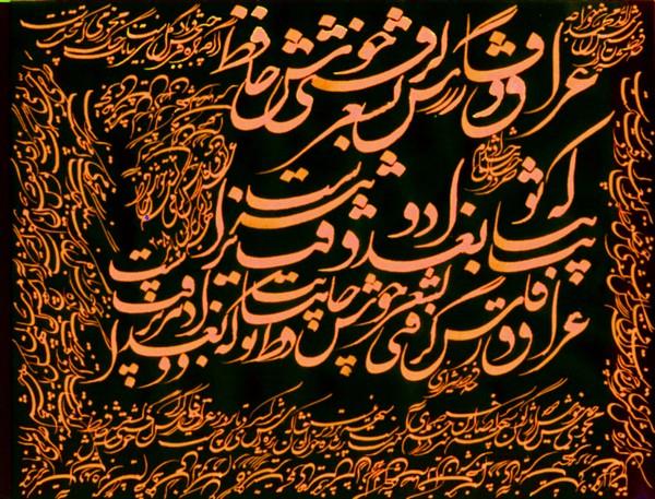 Hafez of Shiraz -122