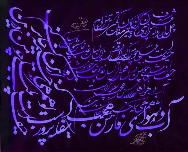 Hafez of Shiraz - 139