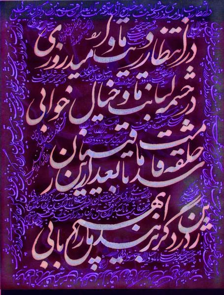 Hafez of Shiraz - 158