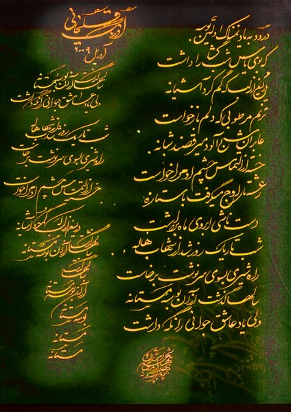 Hafez of Shiraz - 159