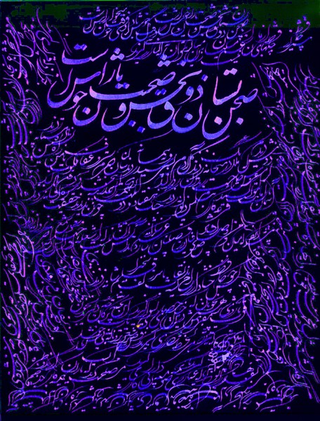Hafez of Shiraz - 123
