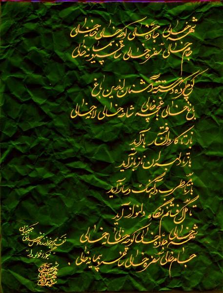 Hafez of Shiraz - 160