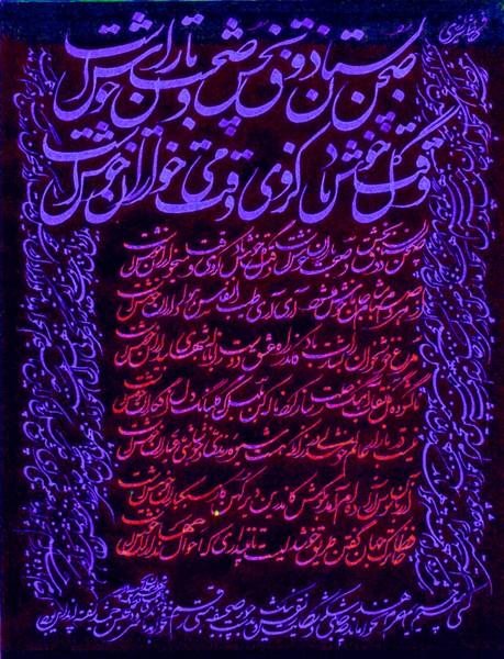 Hafez of Shiraz - 124