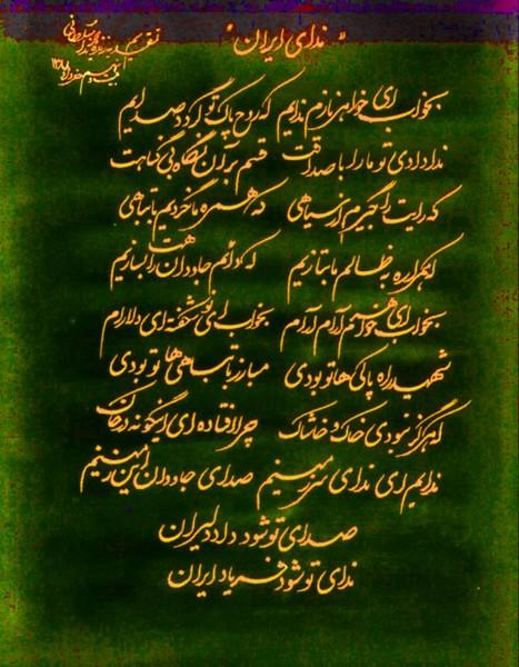 Hafez of Shiraz - 163