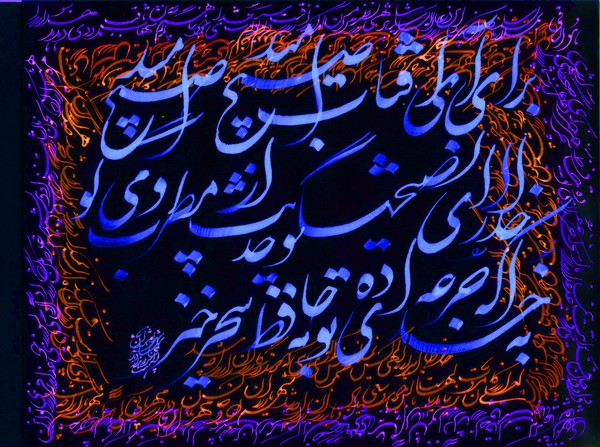 Hafez of Shiraz 115
