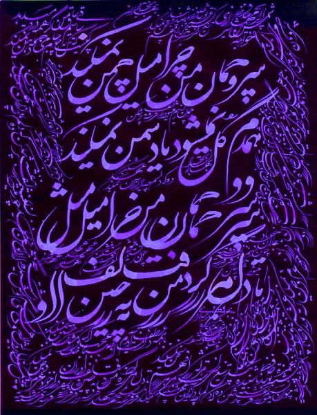 Hafez of Shiraz - 141