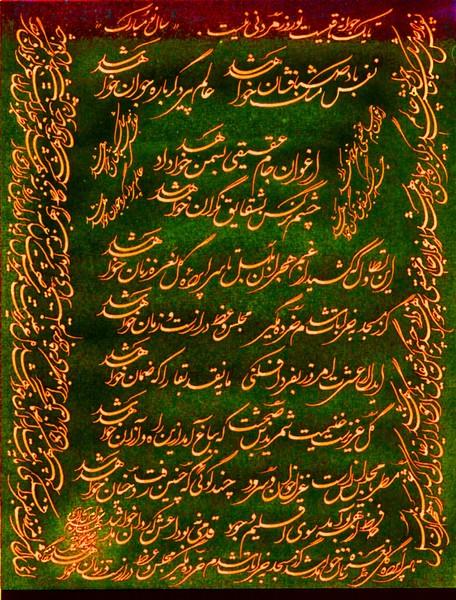 Hafez of Shiraz - 143
