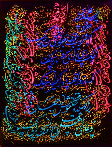 Hafez of Shiraz 117