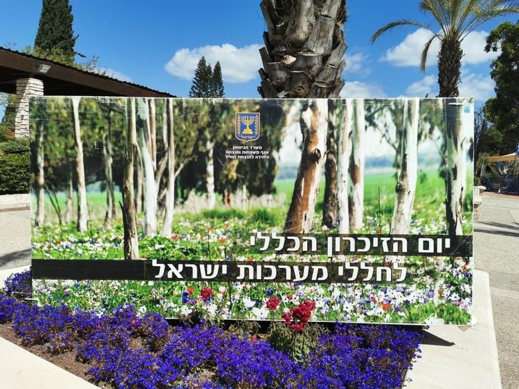 Memorial Day In Israel